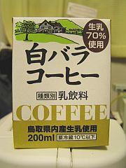 040204shirobara.jpg