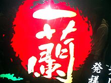 040403ichiran_title.jpg