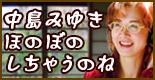 040916miyuki_title.jpg
