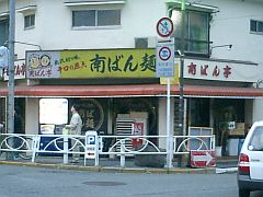 20041113chazawa3.jpg