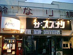 20041113chazawa6.jpg