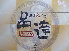 20041219sinatatsu