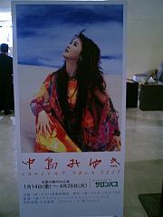 20050118miyuki