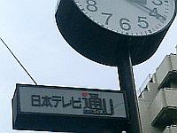 20050212koujimachi