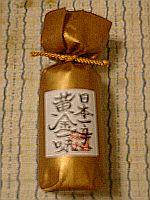 20050916ougonichimi