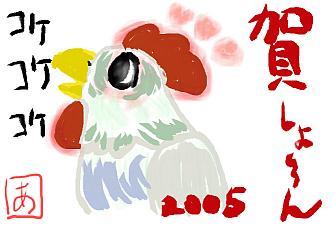 2005nenga