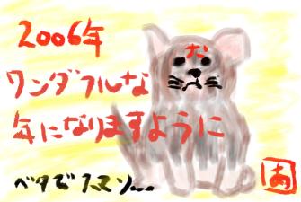 2006賀状のイメージ