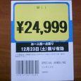 Wiiは24999円です