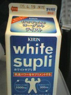 white supli