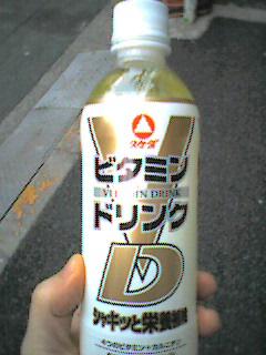 ビタミンドリンク