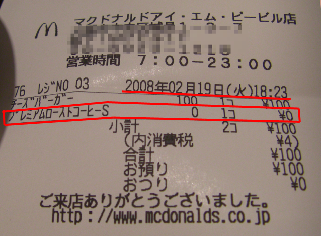 20080219mac