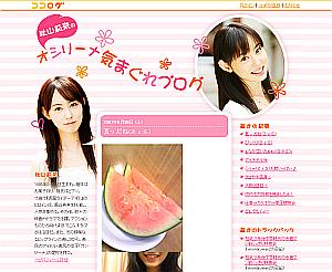 秋山莉奈のオシリーナ気まぐれブログイメージ画像